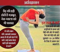 - Care - Skin care , beauty ideas and skin care tips Beauty Tips In Hindi, Health And Beauty Tips, Health Tips, Men Health, Health Facts, Health Care, Tips And Tricks, Yoga In Hindi, Ramdev Yoga