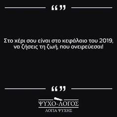 Greek Quotes, Greek Language, Deutsch