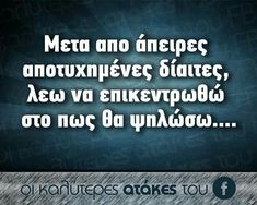 Funny Vid, Funny Memes, Jokes, Funny Picture Quotes, Funny Photos, Bus Times, Funny Greek, Funny Statuses, Greek Quotes