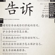 gào sù - 告诉 - to tell, to inform, to let know - hsk 2
