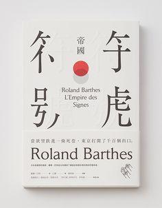 王志弘书籍装帧设计作品