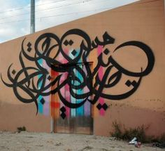 eL Seed – Entre street art et calligraphie urbaine Graffiti Art, Islamic Calligraphy, Calligraphy Art, Art Et Architecture, Seed Art, Urbane Kunst, Typography Art, Street Artists, Public Art