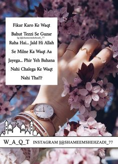 Father Quotes In Hindi, Muslim Couple Quotes, Muslim Love Quotes, Best Islamic Quotes, Beautiful Islamic Quotes, Islamic Inspirational Quotes, Urdu Quotes With Images, Good Attitude Quotes, Islam Marriage