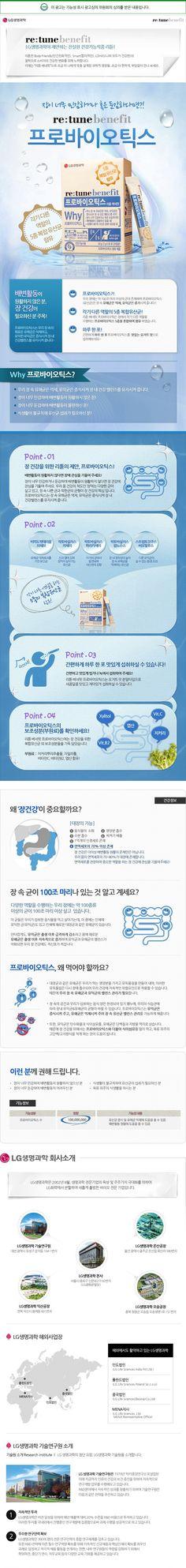 LG생명과학 리튠 베네핏 프로바이오틱스 3박스 3개월분   O! Shopping Smart - CJmall