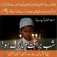 Shab-e-Barat 2012 Mubbarik to all Muslim Eid Poetry, Urdu Poetry Romantic, Love Poetry Urdu, Prayer Wallpaper, Islamic Wallpaper, Hindi Movies, Shabe Barat Images, Shab E Barat Prayers, Shab E Baraat