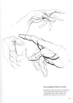 Burne Hogarth- Рисование динамичн..