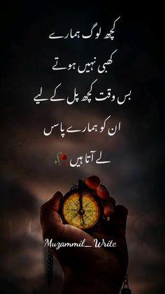 Rumi Love Quotes, True Feelings Quotes, Sufi Quotes, Poetry Quotes In Urdu, Urdu Poetry Romantic, Poetry Feelings, Love Poetry Urdu, Islamic Love Quotes, Reality Quotes