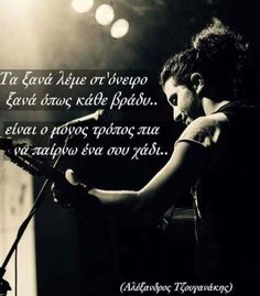 Song Quotes, Song Lyrics, Romantic Mood, Greek Quotes, Its A Wonderful Life, I Miss You, Music Is Life, Philosophy, Poems