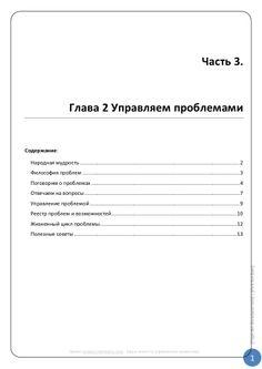 Управление проблемами by Anton Vityaz via slideshare