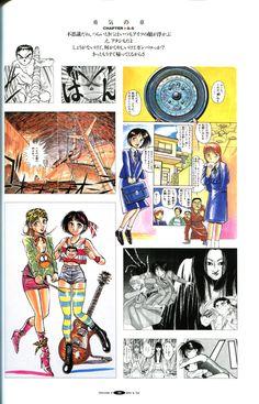 うしおととら全集上原画集[月と太陽], 1997