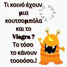 Funny Phrases, Funny Quotes, Funny Memes, Jokes, Humor Quotes, Funny Greek, Greek Quotes, Beach Photography, Lol