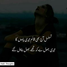 Faiz Ahmed Faiz Poetry, Love Diary, Rumi Quotes, Deep Words, Urdu Poetry, Sadness, Deep Thoughts, Grief