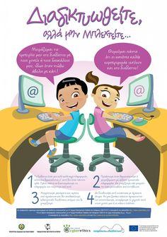 Fresh-Education : Παιδιά: Διαδικτυωθείτε αλλά μη μπλεχτείτε Family Guy, Education, School, Blog, Character, Schools, Educational Illustrations, Learning, Onderwijs