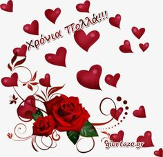 Happy Name Day, Happy Birthday Wishes Images, Fashion Videos, Birthdays, Names, Friendship Love, Pictures, Greek Sayings, Anniversaries