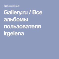Gallery.ru / Все альбомы пользователя irgelena