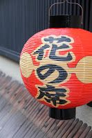 Food & travel observations - mainly in Kyoto, Japan and Australia by food author Jane Lawson Japanese Paper Lanterns, Paper Lantern Lights, Kyoto Winter, Japanese Wind Chimes, Traditional Lanterns, Japanese Travel, Turning Japanese, How To Make Lanterns, Shiga