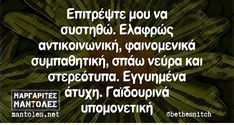 Stupid Funny Memes, Funny Quotes, Funny Shit, Funny Greek, Clever Quotes, Describe Me, Greek Quotes, Help Me, Sarcasm