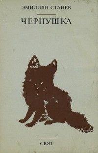 Эмилиян Станев пишет про чёрную лису, родившуюся в жестоком мире. От неё отказалась мать, за ней по следами идут охотники с собаками, загоняют в норы...