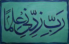 Rabbi zidni ilma O my Lord! Advance me in Knowledge [surah Ta-Ha; Quran Verses, Quran Quotes, Islam For Kids, Arabic Art, Islam Quran, Doa Islam, Islamic Art Calligraphy, Rabbi, My Lord