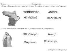 Πυθαγόρειο Νηπιαγωγείο: ΠΕΡΣΕΦΟΝΗ - ΕΠΟΧΕΣ / ΦΥΛΛΑ ΕΡΓΑΣΙΑΣ Greek Mythology, Blog, School, Blogging
