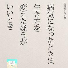 女性のホンネ川柳 オフィシャルブログ「キミのままでいい」Powered by Ameba Inspirational Quotes From Books, Insightful Quotes, Powerful Quotes, Wise Quotes, Powerful Words, Book Quotes, Japanese Quotes, Happy Minds, Life Lesson Quotes