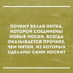 """БЕЛАЯ НИТЬ http://pyhtaru.blogspot.com/2017/01/blog-post_619.html   Читайте еще: ============================= ЗАРЯД В ТЕЛЕФОНЕ http://pyhtaru.blogspot.ru/2017/01/blog-post_33.html =============================  #самое_забавное_и_смешное, #это_интересно, #это_смешно, #юмор, #носки, #нить  Хотите подписаться на нашу газете?   Сделать это очень просто! Добавьте свой e-mail и нажмите кнопку """"ПОДПИСАТЬСЯ""""   Далее, найдите в почте письмо и перейдите по ссылке, подтвердив подписку      Delivered…"""