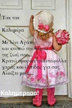 Good Morning Happy Sunday, Good Morning Messages, Greek Quotes, Wonderful Images, Drinking Tea, Birthday Wishes, Animals And Pets, Harajuku, Relationship