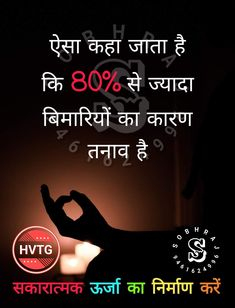 Hindi Quotes On Life, Friendship Quotes, Life Quotes, Mahadev Quotes, Good Thoughts Quotes, General Knowledge Facts, Reality Quotes, Om, Motivational Quotes