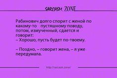 Анекдот: Рабинович долго спорит с женой по какому-то    пустяшному поводу, потом, измученный, сдается и говорит: – Хорошо, пусть будет по-твоему. – Поздно, – говорит жена, – я уже передумала.