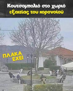 Funny Pins, Beach Photography, Funny Cartoons, Just In Case, Funny Quotes, Jokes, Lol, Greek, Smile