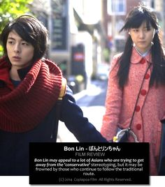 Bon Lin is one of the funniest, amusing Japanese movies I've seen in a long time. Starring two up and coming actors, Mahiro Takasugi and Ema Sakura, it's more than a slice of life, coming of age drama.