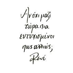 Αν όχι μαζί τώρα πια ευτυχισμένοι πως αλλιώς; (Αν όχι πολύ τότε γιατί ερωτευμένοι γενικώς;) Arabic Calligraphy, Quotes, Quotations, Arabic Calligraphy Art, Quote, Shut Up Quotes