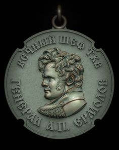 Alexey Petrovich Ermolov (1777-1861).  The general from the infantry (1818) and the general from the artillery (1837). The commander-in-chief at the first stage of the Caucasian war (1827). Commemorative medal. Obverse.  ∅ = 38mm. 3D model for CNC milling machine. Programs MoI, ZBrush. Private order.