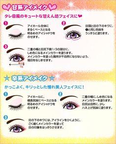今さら聞けない...アイメイクテク : canmake.com/キャンメイク How To Make Hair, Make Up, Eyeshadow Palette, Eyelashes, Personal Style, Hair Makeup, Hair Beauty, Japan, Fashion
