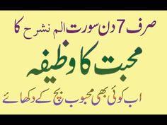 Muhabbat Ka Nayab Amal   Khoi Hui Muhabbat Ko Pane Ka Amal   Part 2 By Al Moalij Plus - YouTube