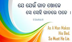 Download Oriya quotes and Odia katha O Natha from OdiaWeb.IN and share with your friends on facebook, hike, whatsapp and etc.