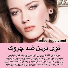 Beauty Tips For Skin, Healthy Beauty, Health And Beauty Tips, Beauty Skin, Skin And Hair Clinic, Food For Glowing Skin, Health And Fitness Expo, Beauty Care Routine, Makeup Spray