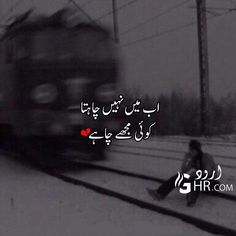 Sad Poetry in Urdu there are times in life, when you don't need to write a lot to express your feelings. At this stage, the sad poetry helps you and just a few lines will do a work for you. Love Poetry Images, Love Romantic Poetry, Poetry Quotes In Urdu, Best Urdu Poetry Images, Love Poetry Urdu, Sad Quotes, Qoutes, Selfie Quotes, Mixed Feelings Quotes
