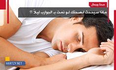 عندما نتحدث عن ارتداء الجوارب اثناء النوم يتبادر إلى أذهاننا جميعاً بأن لذلك تأثيراً سلبياً في الصحة وانحباس الدم والبعض يربط ما بين ارتداء الجوارب وصحة