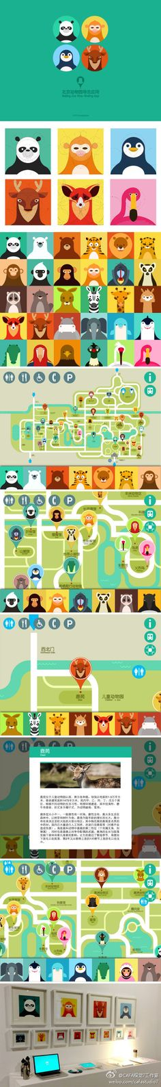 "Graduate design [7] ""Beijing Zoo navigation application ... @ pockyday collected favorite icon (Figure 17) _ petals UI design"