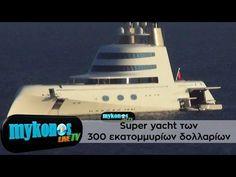Στη Μύκονο, το Super yacht «Α», ένα από τα πιο ακριβά γιωτ στον κόσμο - Travelling News