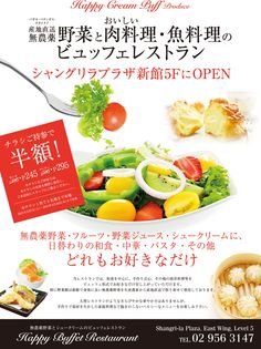 【フライヤーデザイン&印刷】Happy Cream Puffが新たなコンセプトで店舗をOPENします!それは、産地直送無農薬のビュッフェレストランです。現在改築中ですが、Shangri-La PLAZA新館5FにてOPENカウントダウンとなりました。新鮮な野菜が食べ放題とは、衝撃的なお店になること間違いなし!! Food Design, Allrecipes, Layout Design, Buffet, Restaurant, Drink, Fruit, Happy, Beverage