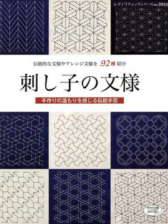 92 Design Sashiko Embroidery - Japanese Craft Book