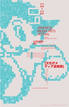 Japanese Media Art Featival http://j-mediaarts.jp/?locale=en
