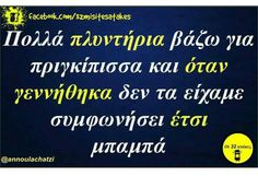 Favorite Quotes, Best Quotes, Funny Greek, Greek Quotes, Stupid Funny Memes, Just Kidding, Funny Images, Laugh Out Loud, Sarcasm