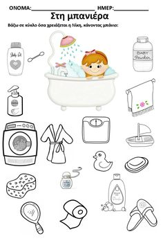 children from a young age have to learn to care and keep the body clean Senses Activities, Educational Activities, Preschool Activities, Teaching Safety, Teaching Kids, Hygiene Lessons, Nursery Rhymes Preschool, Grande Section, School Clipart