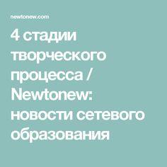 4 стадии творческого процесса / Newtonew: новости сетевого образования