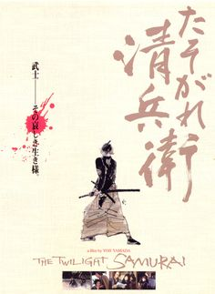 The Twilight Samurai (たそがれ清兵衛), 2002