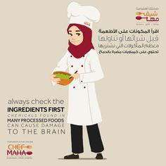 #Happy #Eid everyone . This is major health tip that you cannot ignore.  . . #CheckIngredients #EidMubarak #riyadhizens #healthyeaters #healthyriyadh #riyadh #saudiArabia #healthconscious #cleaneating #loveyourself #begoodtoyourself #youarewhatyoueat #youareworthit   . . www.chefmaha.com