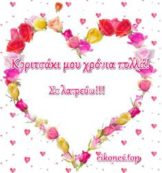 Happy Name Day, Birthday Wishes, Happy Birthday, Greek Quotes, Beautiful Roses, Birthdays, Names, My Love, Pattern
